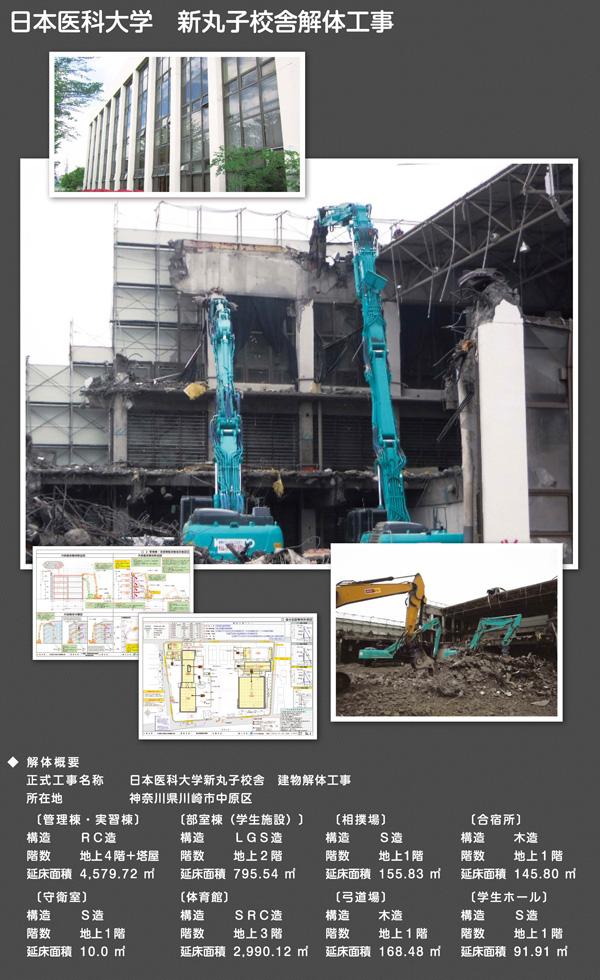 日本医科大学 新丸子校舎解体工事